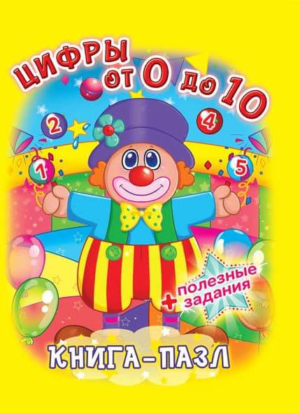 Купить Готовимся к школе, Книга-пазл. Цифры от 0 до 10, Crystal Book