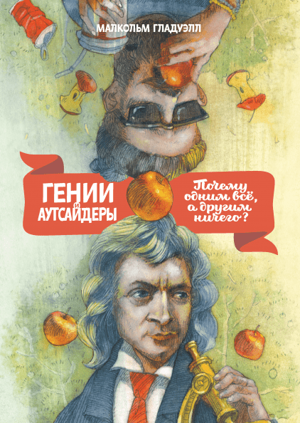 Купить Книги по психологии, Гении и аутсайдеры (новая обложка), Манн, Иванов и Фербер