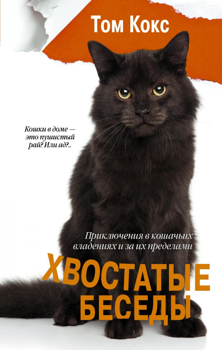 Купить Современная проза, Хвостатые беседы. Приключения в кошачьих владениях и за их пределами, АСТ