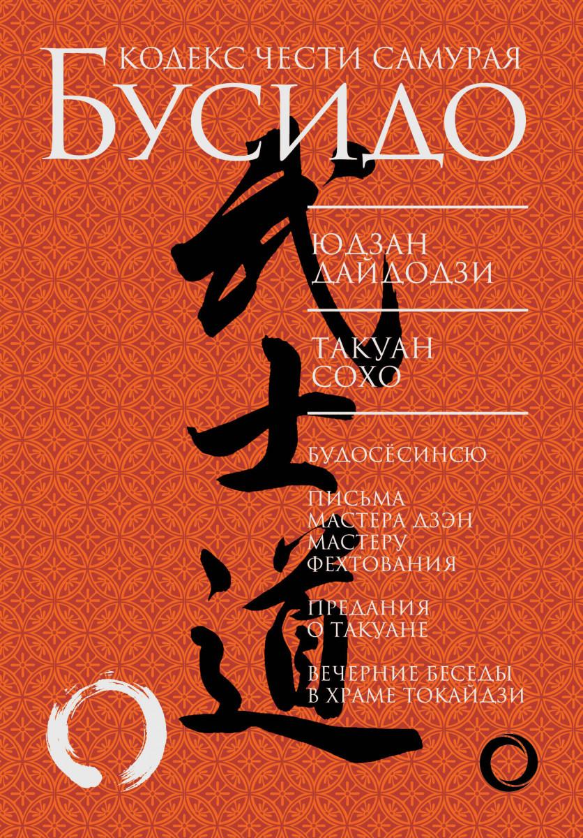 АСТ / Бусидо. Кодекс чести самурая