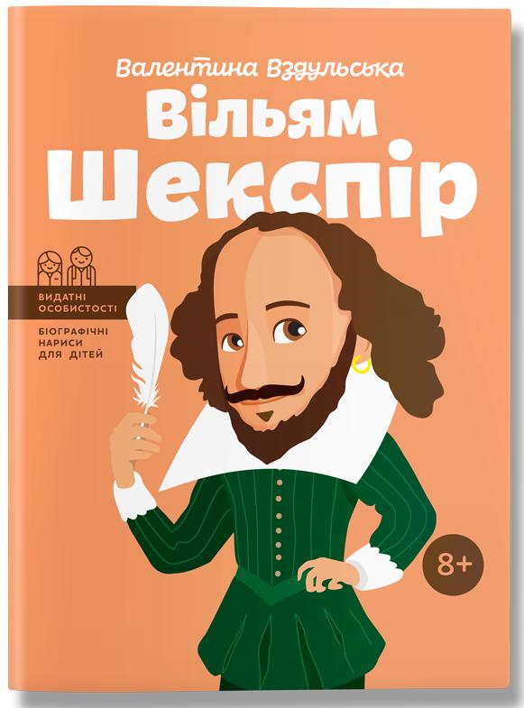 Купить Вільям Шекспір, IPIO