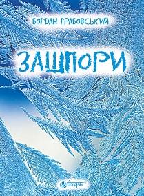 Навчальна книга Богдан / Зашпори