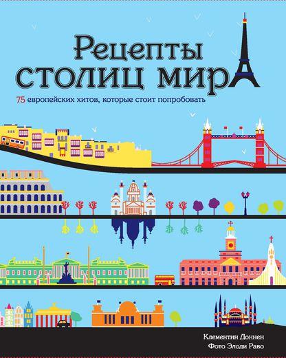 Купить Рецепты столиц мира. 75 европейских хитов, которые стоит попробовать, Махаон