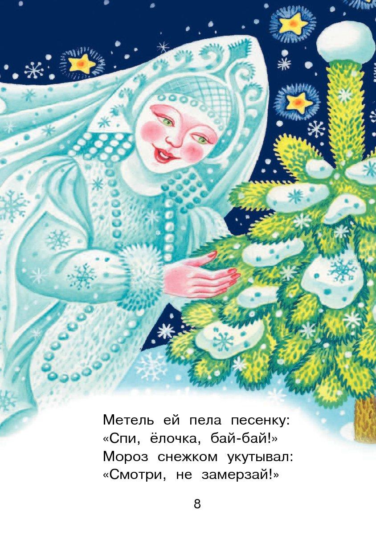 Стихи снегурочки к новому году