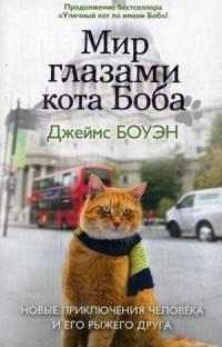 Купить Современная проза, Мир глазами кота Боба. Новые приключения человека и его рыжего друга, Рипол Классик