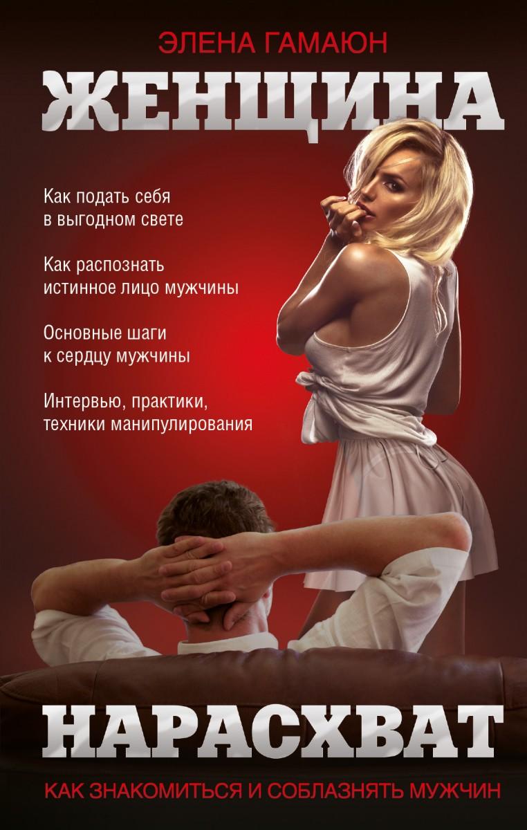 azbuka-soblazneniya-dlya-zhenshin-smotret-porno-foto-s-russkimi-devitsami