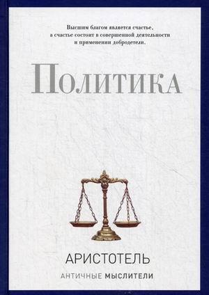 Купить История, политика, Политика (PRO власть). Аристотель, Рипол Классик