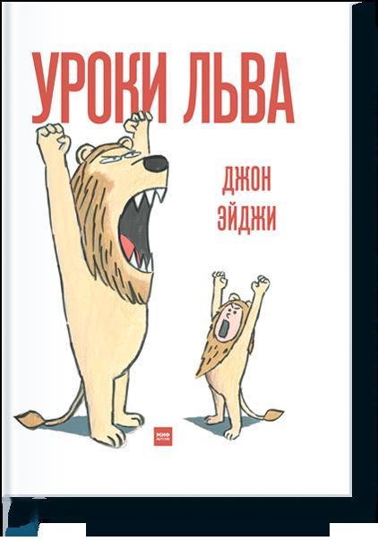 Купить Уроки льва, Манн, Иванов и Фербер