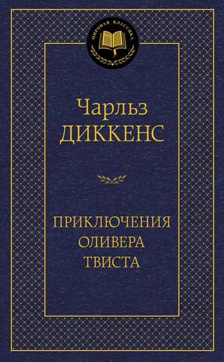 Купить Проза, Приключения Оливера Твиста 001.002/8. Мировая классика, Махаон