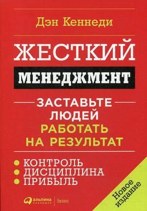 Книги по менеджменту, Жесткий менеджмент: Заставьте людей работать на результат (новое издание), Альпина Паблишер  - купить со скидкой