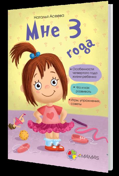 Купить Воспитание и педагогика, Мне 3 года, 4Mamas