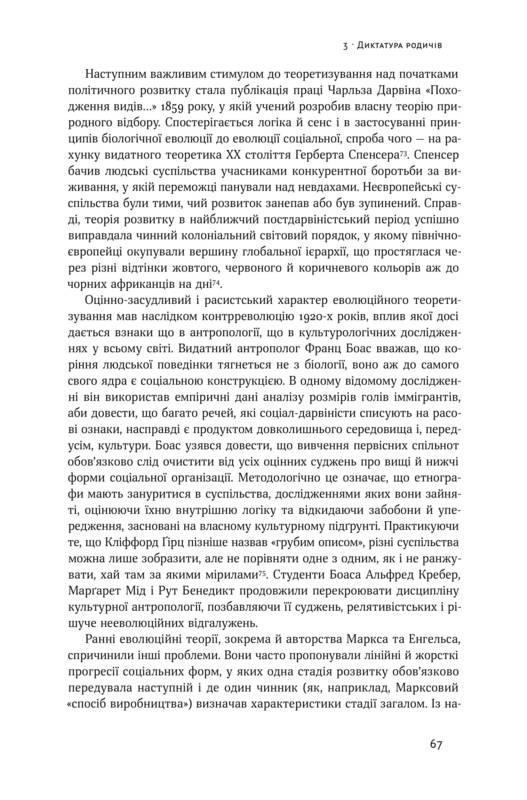 Від прадавніх часів до Французької революції вступление · Витоки  політичного порядку. Від прадавніх часів до Французької революції читать  онлайн ... 62f487b1c7b63