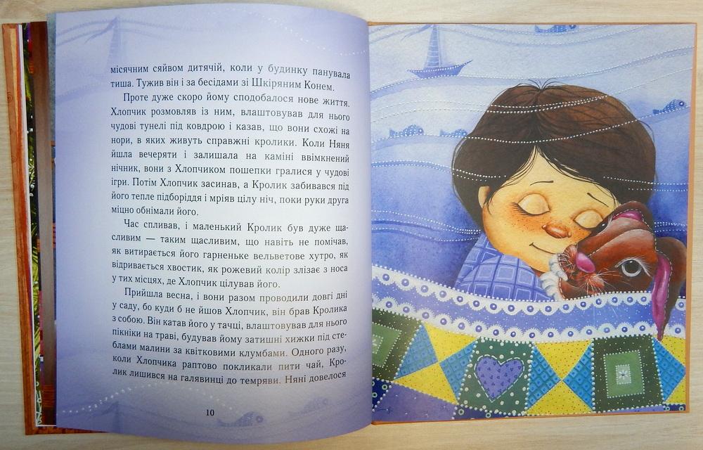 книга хлопчик на вс 100 читати онлайн