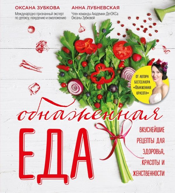 Купить Обнаженная ЕДА. Вкуснейшие рецепты для здоровья, красоты и женственности, Эксмо