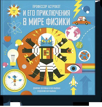 Купить Профессор Астрокот и его приключения в мире физики, Манн, Иванов и Фербер