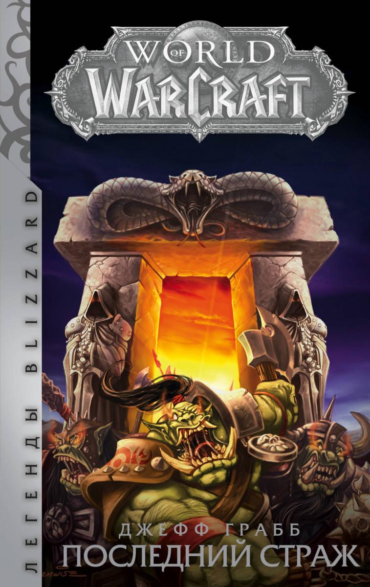 Купить Фэнтези, World of Warcraft: Последний Страж, АСТ