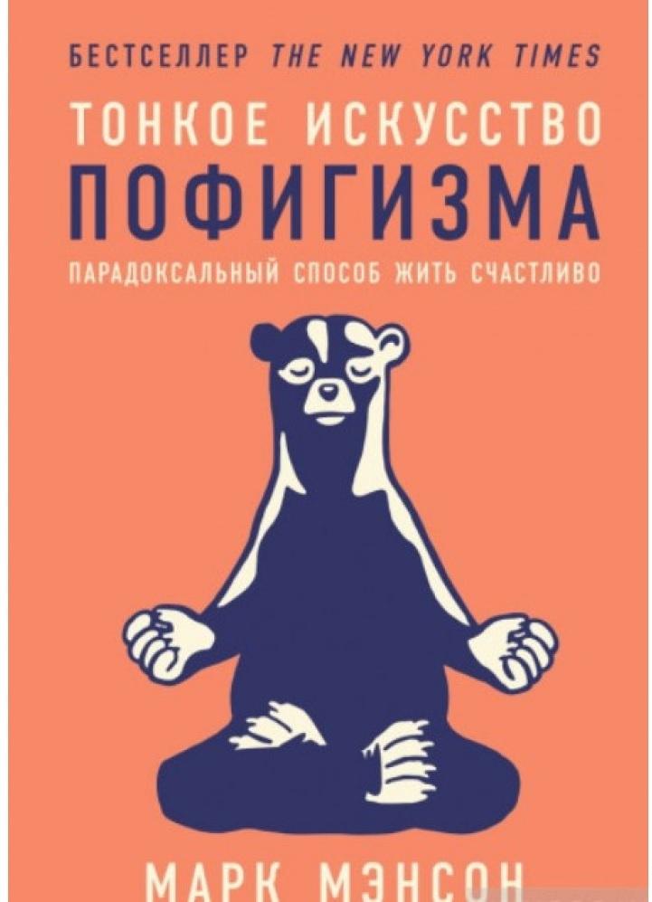 Книги по саморазвитию и мотивации, Тонкое искусство пофигизма, Альпина Паблишер (Украина)  - купить со скидкой