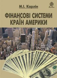 Купить Фінансові системи країн Америки. Навчальний посібник, Навчальна книга Богдан