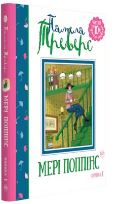 Купить Мері Поппінс кн.1, Рідна мова