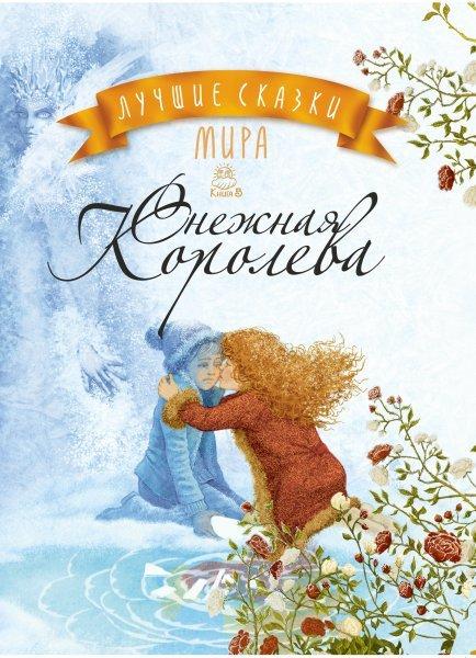 Купить Сказки, Лучшие сказки мира: Снежная Королева, Рідна мова