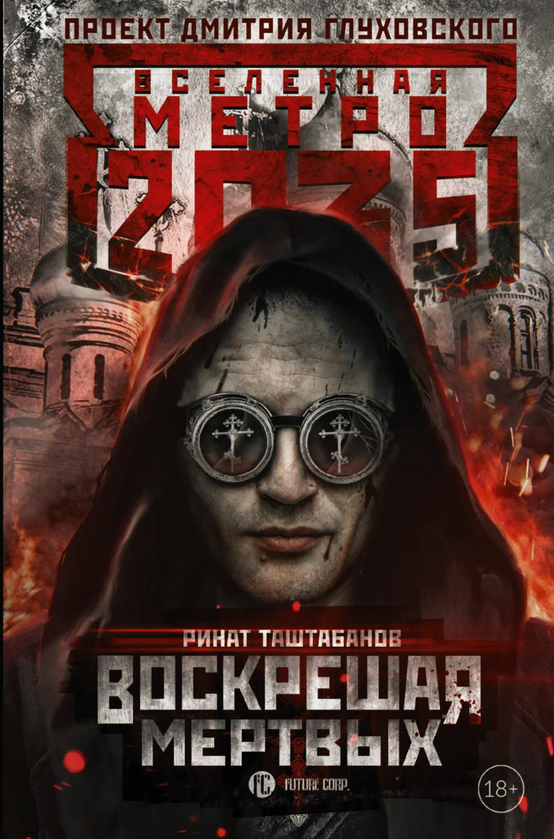 Купить Метро 2035: Воскрешая мертвых, АСТ