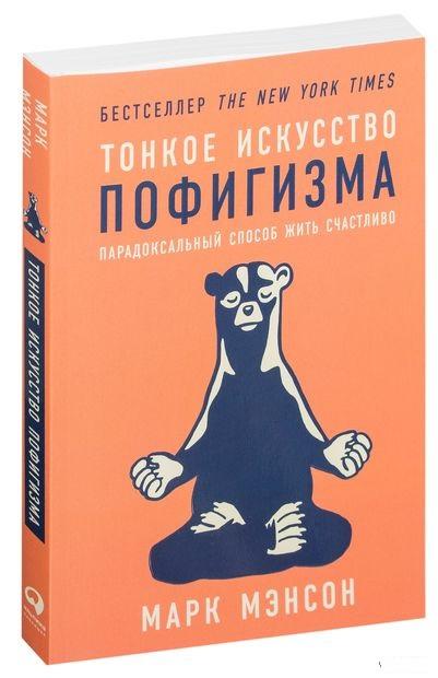 Книги по общей психологии, Тонкое искусство пофигизма: Парадоксальный способ жить счастливо, Альпина Паблишер  - купить со скидкой
