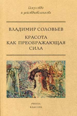 Купить Философия, Красота как преображающая сила, Рипол Классик