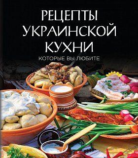 Рецепты украинской кухни и