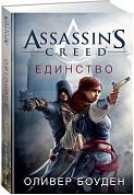 Книга Assassin's Creed. Единство