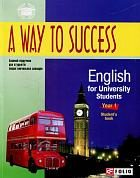 A way to Success. English for University Students. Student's book.1 курс(м)