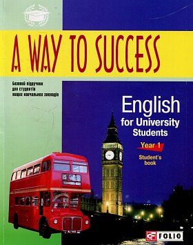 Книга A way to Success. English for University Students. Student's book.1 курс(м)