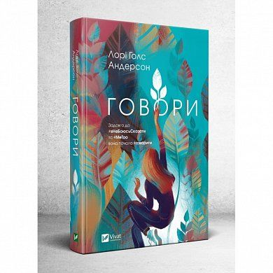 Книга Говори