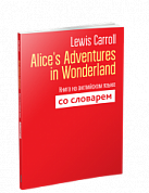 Книга Alice`s Adventures in Wonderland. Книга на английском языке со словарём