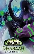 Книга World of Warcraft. Иллидан