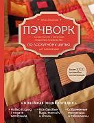 Книга Пэчворк. Самое полное и понятное пошаговое руководство по лоскутному  шитью для начинающих. 08d799ea074f5