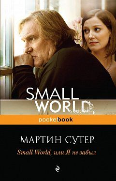 Книга Small World, или я не забыл
