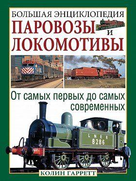 Купить книгу паровозы и локомотивы. Большая энциклопедия гарратт к.