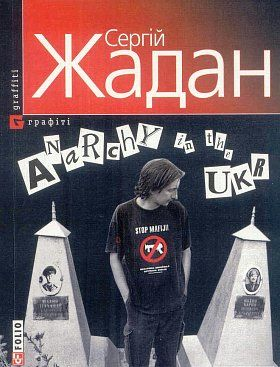 Книга Anarchy in the UKR
