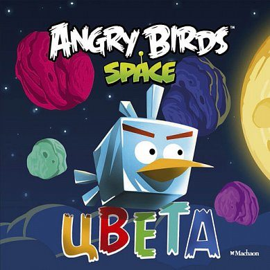Книга Angry Birds. Space. Цвета