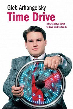 Книга Time Drive. How to Have Time to Live and to Work