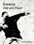 Книга BANKSY. Wall and Piece