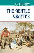 "Книга The Gentle Grafter = Шляхетний шахрай. ""AMERICAN LIBRARY series"" (тв. пал.)"