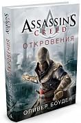 Книга Assassin's Creed. Откровения