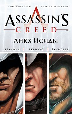Книга Assassin's Creed. Анкх Исиды