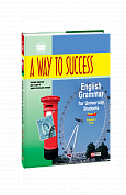 Книга A way to Success: English Grammar for University Students. Year 1(Student's Book) (м)